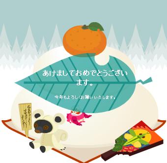 2014あけおめ2.png